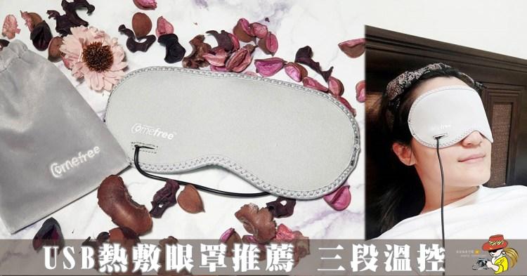 USB熱敷眼罩推薦 Comefree定時三段溫控熱敷眼罩 隨身攜帶方便