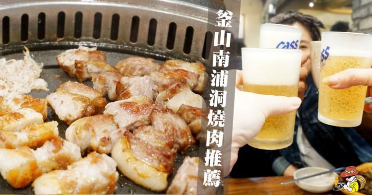 釜山南浦洞燒肉推薦|味贊王鹽烤肉3.5CM 맛찬들왕소금구이 3.5CM厚實豬肉必吃 所有分店資訊(菜單menu價錢)