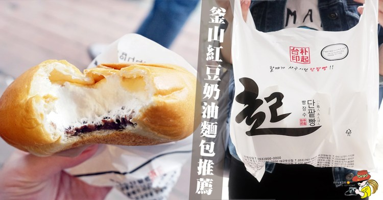 釜山西面美食推薦|起麵包匠人빵장수단팥빵鮮奶油紅豆麵包必吃 奶油甜而不膩又濃郁 所有分店資訊(菜單menu價錢)