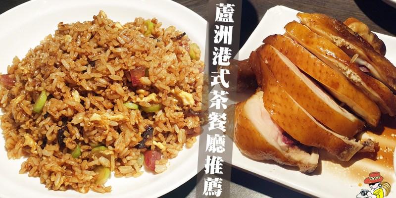蘆洲美食推薦 棠記港式茶餐廳 XO醬臘腸炒飯必吃 木桶豆花必點(菜單menu價錢)
