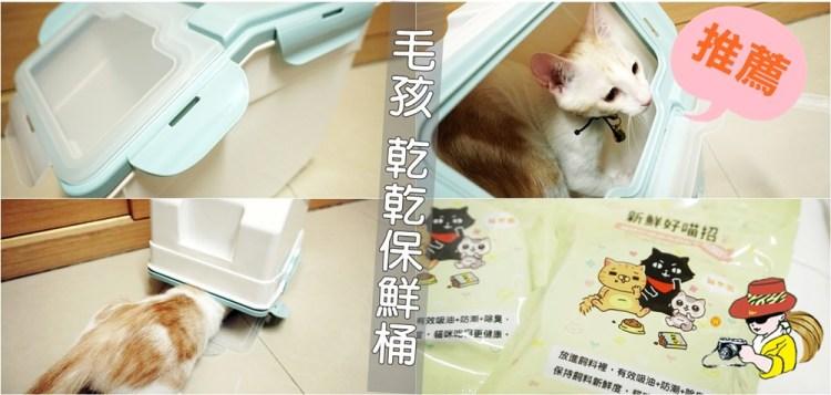 飼料保鮮桶推薦 貓樂園飼料保鮮桶 乾燥劑 飼料活性碳 神奇新鮮好喵招
