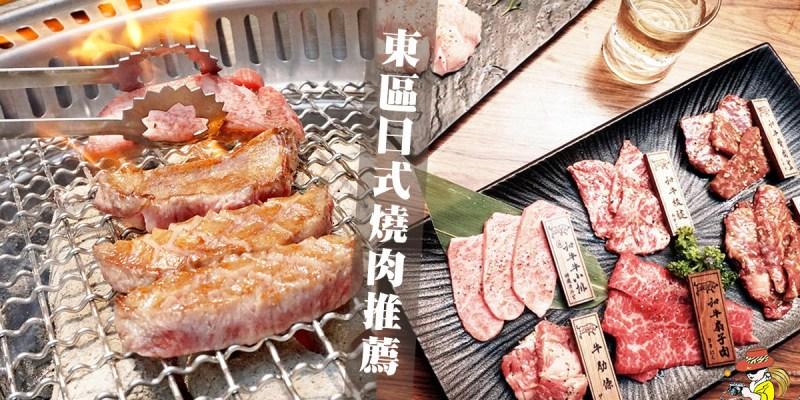 台北燒肉|上吉燒肉Yakiniku 東區頂級和牛燒烤 捷運國父紀念館美食 (菜單menu價錢)