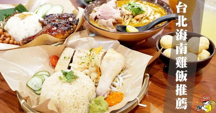 信義美食推薦|艾叻沙正宗海南雞飯 古晉烤雞腿飯  馬來西亞雞飯必吃(菜單menu價錢)