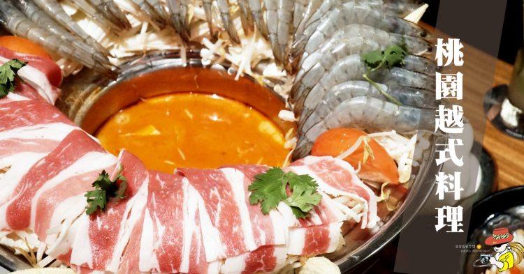 桃園美食|沐越MU VIET越式料理 桃園台茂店 桃園越式料理 王品美食