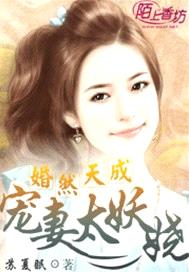 婚然天成:寵妻太妖嬈/(蘇夏眠)微風小說網