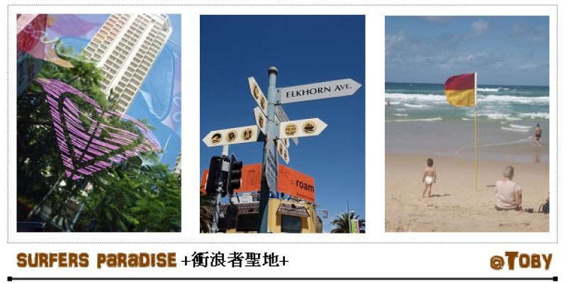 澳洲打工。度假勝地~黃金海岸Gold coast