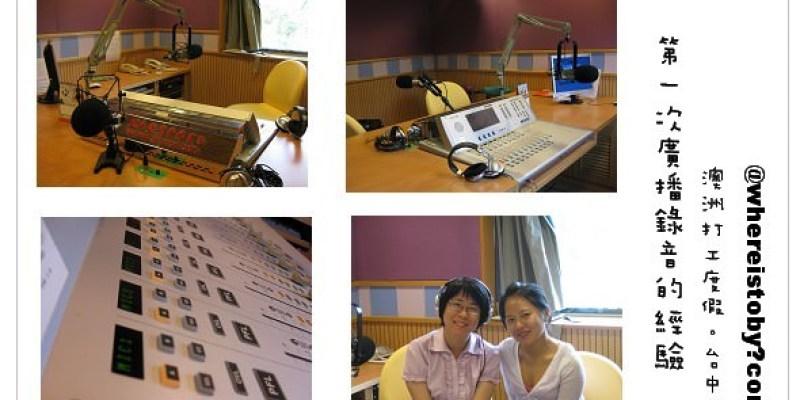 澳洲打工。教育廣播電台~學海遊蹤之澳洲打工度假