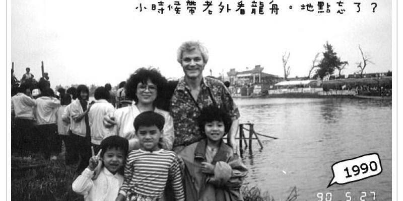 老法在台的端午節及賽龍舟~大佳河濱公園。