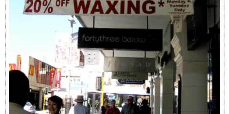 Brazilian Waxing~巴西除毛初體驗?你說除哪裡呢?