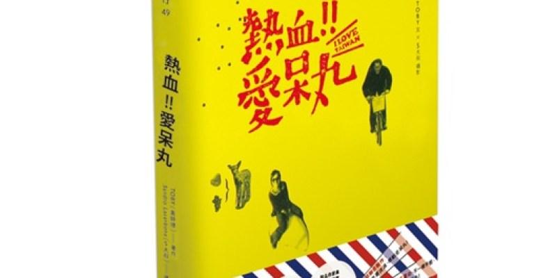 置頂。我的人生第一本書。8/23熱情開市→【熱血!愛呆丸】