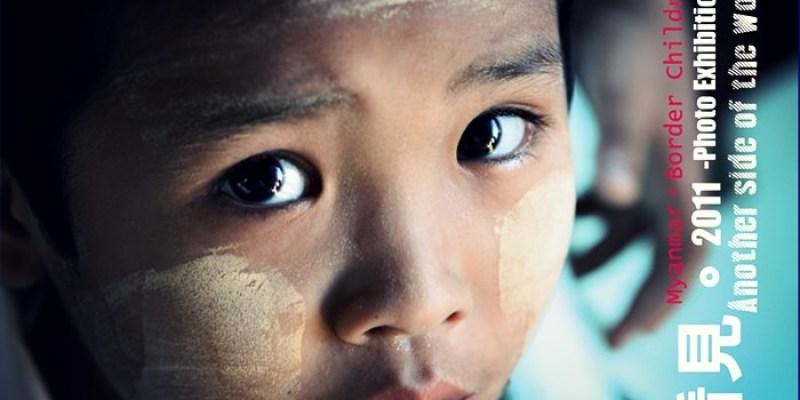 《看見。世界的另一邊》緬甸、泰緬邊境影像 義賣展(歡迎轉載)