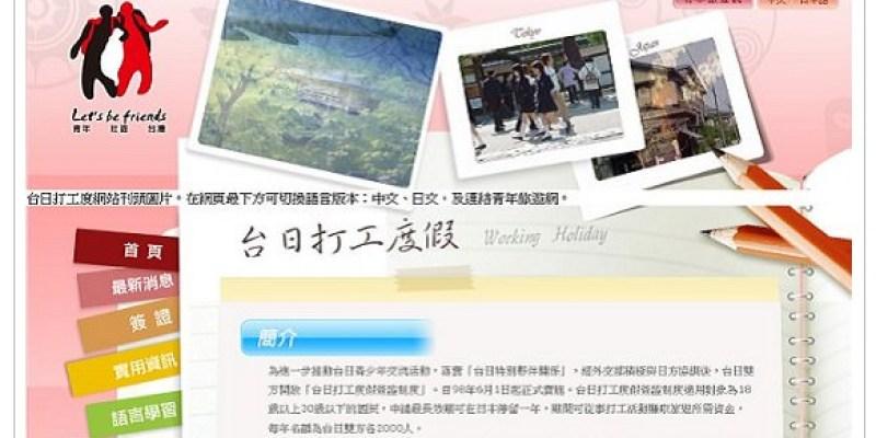 日本打工度假申請方式出來了!只有一句話$#︿!((*@
