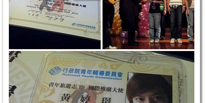 青年旅遊志工。今天正式領到志工證了~讓我們一起推台灣!
