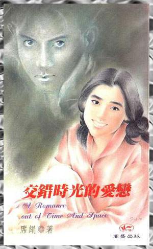 生命中的愛情,其實是從席娟「交錯時光的愛戀」開始的。