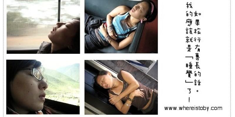 旅行最需要學習的專長~「睡很大」。