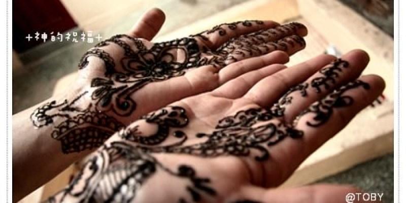 印度。【TOBY】神的祝福~印度彩繪Mehndi