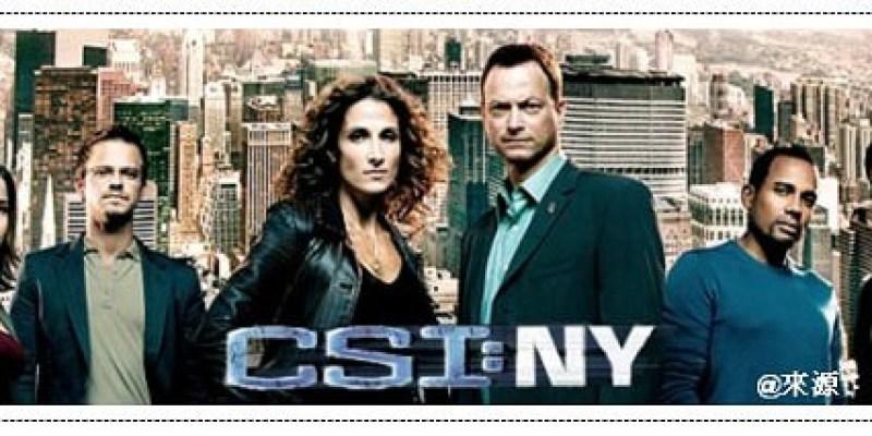 CSI犯罪現場 - NY