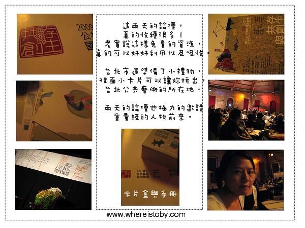 2009年台北公共藝術論壇~果然藝術家是要義無反顧投入。