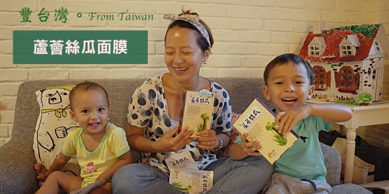 豐台灣。蘆薈絲瓜面膜。老祖母的秘方讓妳出門旅行水噹噹