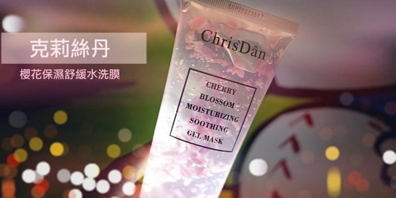 Chris'Dan克莉絲丹的櫻花保濕舒緩水洗膜。一種夢幻的療癒