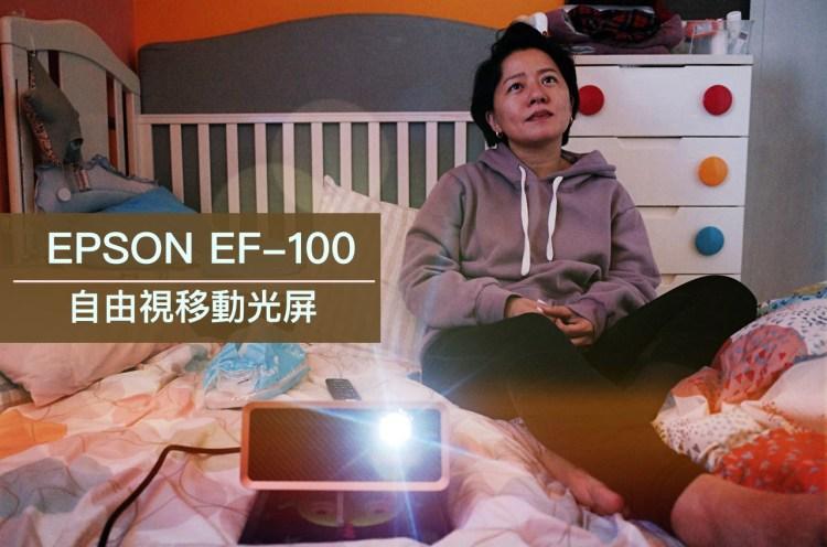 開箱。美型投影機Epson EF-100BATV 無限制的影音自由 我家就是電影院
