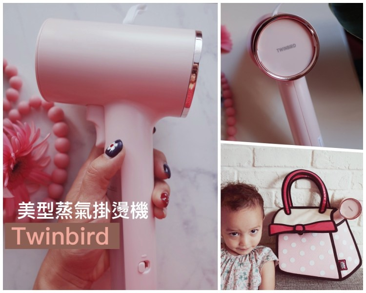 Twinbird 美型蒸氣掛燙機。美到沒有朋友從此衣服不再鹹菜乾/實用小技巧
