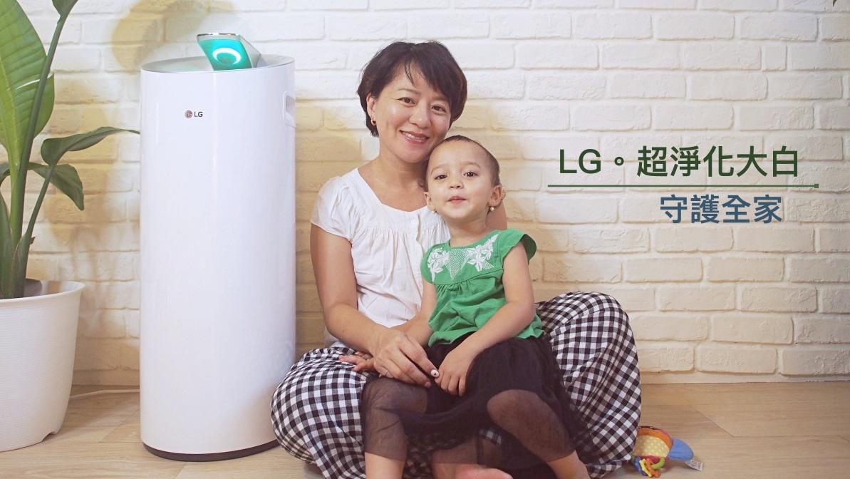 LG超淨化大白 守護全家人PuriCare讓我們一起呼吸新鮮空氣