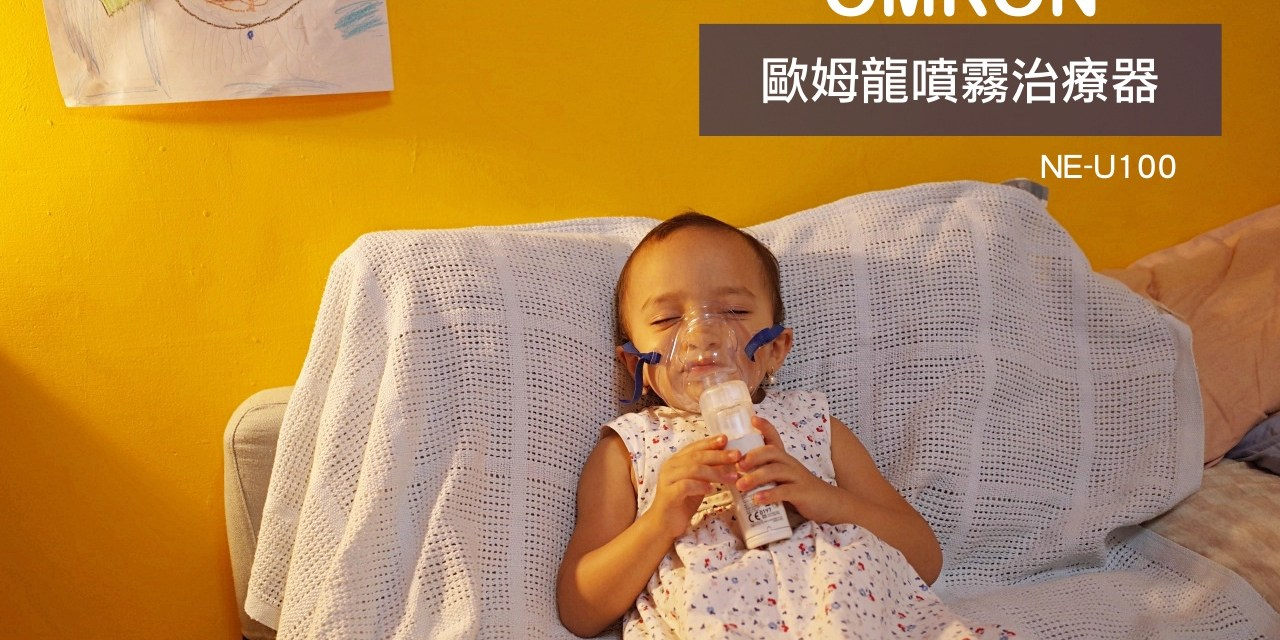 過敏兒好幫手。歐姆龍噴霧治療器 NE-U100|舒緩不適。度過孩子感冒期心得