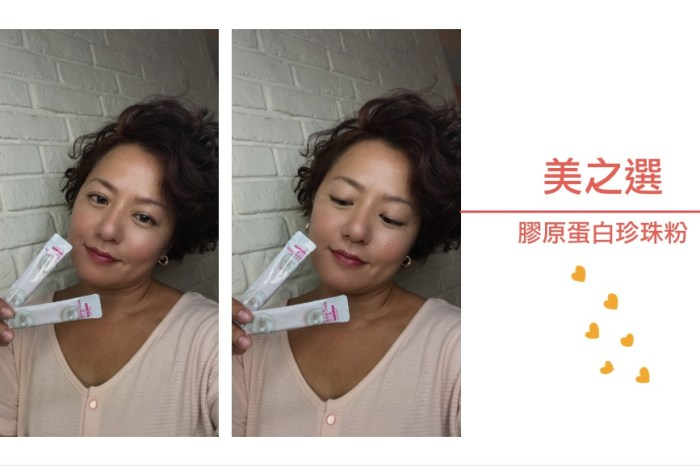 體驗|檢驗OK無重金屬|美之選膠原蛋白珍珠粉