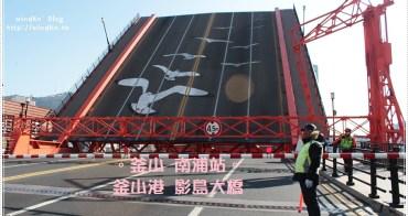 釜山景點∥ 南浦站 影島大橋 - 每天下午兩點開橋,9隻海鷗翱翔天際,連結影島的釜山港跨海大橋
