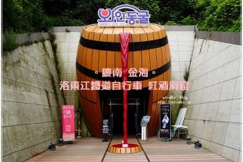 韓國釜山遊記∥ 金海洛東江鐵路自行車 列車咖啡廳、紅酒洞窟 - 鐵道舊隧道所改建,涼爽氣溫讓夏天暑氣頓時消失