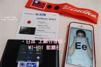 日本上網推薦∥ WI-HO!藍鑽石,4G LTE上網,無流量限制_附windko讀者優惠連結