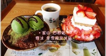 釜山食記∥ 西面站: 雪冰(설빙)- 冬天就是要吃冰!冬季限定的草莓雪冰&抹茶巧克力雪冰!