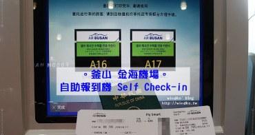 釜山攻略∥ 金海機場自助報到機超方便,不必排隊,Self Check-in操作簡單節省時間