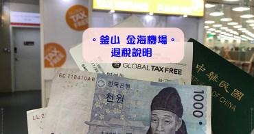 釜山攻略∥ 金海機場退稅步驟超簡單(藍色Global Blue TAX FREE或橘色Global Tax Free)&出境後有7-11最後採買