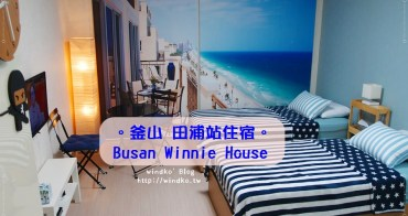 釜山住宿推薦∥ 田浦站民宿。Busan Winnie House - 兩張單人床讓人睡得舒服,近西面商圈&田浦洞咖啡街&Homeplus (附西面站美食地圖與食記)