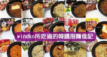 韓國泡麵∥ 超人氣.不敗款.不推.推薦必買라면 - windko所吃過的韓國泡麵開箱食記分享大集合_43款泡麵+2款調理包