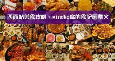 釜山攻略∥ 서면역西面站美食懶人包!53篇食記與6篇住宿心得_2019年版,windko實際吃過的真實食記唷