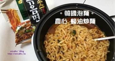 韓國。泡麵∥ 農心 蠔油炒麵 굴소스볶음면 - 醬汁香醇夠味的乾麵
