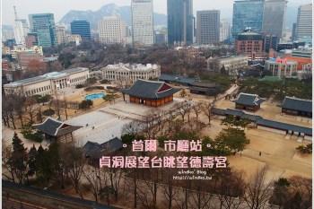 首爾遊記∥ 市廳站。貞洞展望台 - 俯瞰德壽宮、石牆路、首爾廣場冬景(附設平價咖啡廳)