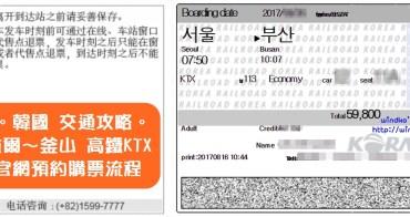 韓國交通∥ 首爾坐高鐵KTX去釜山-Korail官網預約購買火車票/KTX車票流程圖文教學