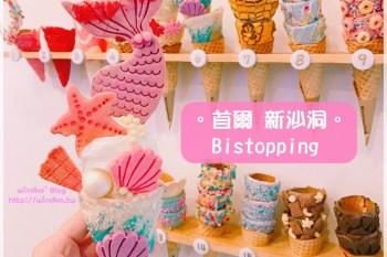 首爾食記∥ 新沙站 Bistopping - 少女系夢幻冰淇淋,客製化甜筒讓人選擇困難啊