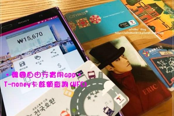 韓國自由行實用app∥ 人不在韓國也可以查T-money、Cashbee卡片剩多少錢!T-money餘額查詢(NFC)、SmaTouch-Lite - 附詳細步驟教學