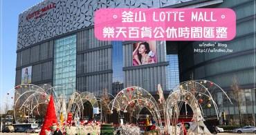 釜山∥ 2020年5月樂天百貨、新世界百貨、現代百貨、樂天超市、E-mart、HOMEPLUS大賣場公休日期與營業時間