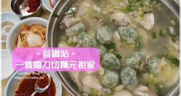 首爾食記∥ 首爾站。一隻雞刀切麵元祖家닭한마리칼국수원조집 - 超美味!絕對要加點餃子與粥!白種元的三大天王推薦
