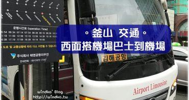釜山交通∥ 西面站樂天百貨飯店搭機場巴士到金海機場,附2018年最新版機場巴士時刻表
