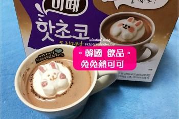 韓國飲品∥ 兔兔可可 - 超可愛!熱巧克力上的兔子棉花糖,立馬讓妳擁有少女心!