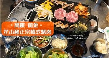 食記∥ 高雄前金。꽃돼지花小豬正宗韓式烤肉,好吃所以二訪(大立百貨後方)