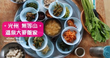 光州食記∥ 必吃光州五味。無等山 온천보리밥집溫泉大麥飯家 - 健康養生又美味,白種元的三大天王推薦美食
