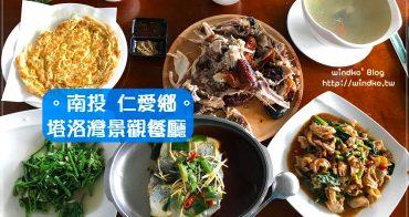 食記∥ 南投仁愛。塔洛灣景觀餐廳 – 二訪依然覺得很好吃的甕仔雞套餐&眺望碧湖